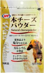 ▼犬用 おやつ WauWau 本チーズパウダー 20g [ナチュラルペットフーズ・NPF][EC]【TC】