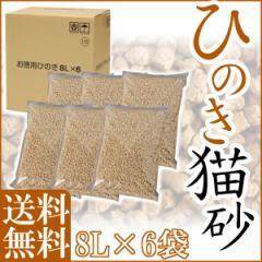 ひのきの猫砂8L×6袋猫砂 ネコ砂 ねこ砂 送料無料 キャット 猫 砂 流 固 脱臭 まとめ買 ヒノキ おから