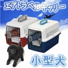 ▼ペットキャリー 飛行機 エアトラベルキャリー ATC-530犬 猫 キャリーバッグ バック ケース 犬キャリーバッグ 犬キャリーケース ケージ