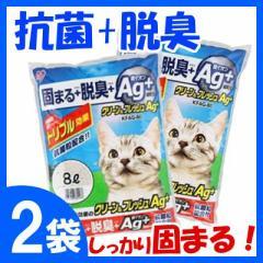 ▼クリーン&フレッシュ Ag+KFAg-80 8L×2袋 猫砂 ねこ砂 ネコ砂 トイレキャット 猫 砂 固 脱臭 まとめ買い アイリスオーヤマ
