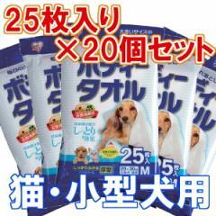 ▼ボディタオル小型犬猫用25枚×20個セット BWT-25M[ボディタオル・ペット用・ケア用品・シャンプータオル・ウェットティッシュ・体ふ