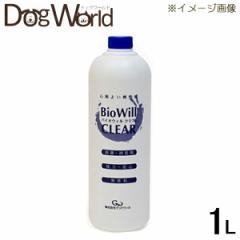 グッドウィル バイオウィル クリア 1L ボトル (詰替用) 【除菌・消臭】