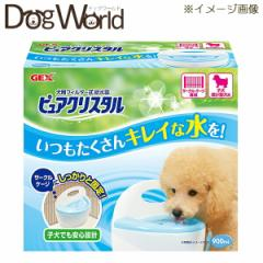 ジェックス ピュアクリスタル サークル・ケージ 子犬用 900ml