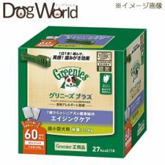 グリニーズ プラス 超小型犬用 体重2-7kg 60本入り 【7歳からのシニア犬の健康維持・エイジングケア】