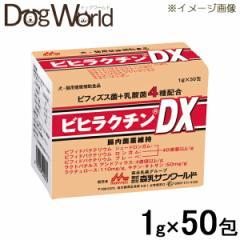 森乳サンワールド ビヒラクチンDX 1g×50包 【犬猫用健康補助食品】