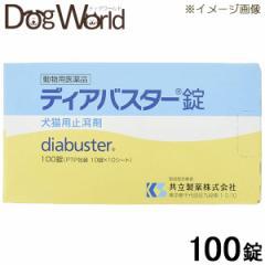SALE 共立製薬 ディアバスター錠 100錠(10錠×10シート) 【消化器用薬】