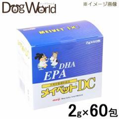 犬用栄養補助食品 メイベット DC 2g×60包