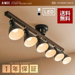 シーリングライト AIMEE アイミー 6灯型 照明のあるお部屋造りに 間接照明 シンプルモダンライト