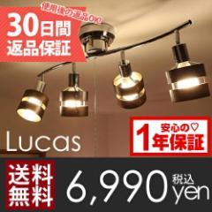 シンプルモダンライト Lucas ルーカス 照明のあるお部屋造りに 間接照明 シーリングライト