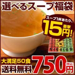スープ インスタントスープ 『スープ50食』送料無料(代引き不可)4セットから選べるスープ50食入【メール便専用】