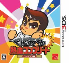 中古ゲーム/ 3DS ソフト / くにおくん 熱血コンプリート ファミコン編  CTR-P-BKCJ 2500円以上送料無料