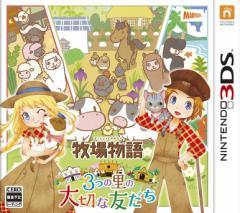 中古ゲーム/ 3DS ソフト / 牧場物語 3つの里の大切な友達 CTR-P-BB3J 2500円以上送料無料