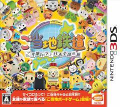 中古ゲーム/ 3DS ソフト / ご当地鉄道 ご当地キャラと日本全国の旅 CTR-P-BLTJ 2500円以上送料無料