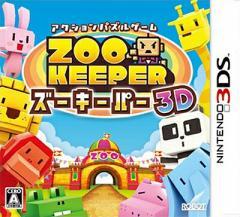 中古ゲーム/ 3DS ソフト / ズーキーパー 3D CTR-P-AZKJ 2500円以上送料無料