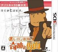 中古ゲーム/ 3DS ソフト / レイトン教授と奇跡の仮面 CTR-P-AKKJ 2500円以上送料無料