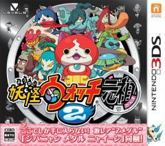 中古ゲーム/ 3DS ソフト / 妖怪ウォッチ2 元祖 CTR-P-BYGJ 2500円以上送料無料