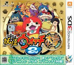 中古ゲーム/ 3DS ソフト / 妖怪ウォッチ2 本家 CTR-P-BYHJ 2500円以上送料無料