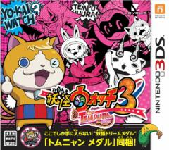 中古ゲーム/ 3DS ソフト / 妖怪ウォッチ3 テンプラ CTR-P-BY4J 2500円以上送料無料