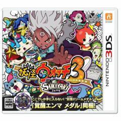 中古ゲーム/ 3DS ソフト / 妖怪ウォッチ3 スキヤキ  CTR-P-ALZJ 2500円以上送料無料