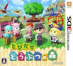 中古ゲーム/ 3DS ソフト / とびだせ どうぶつの森 CTR-P-EGDJ 2500円以上送料無料