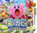 中古ゲーム/ 3DS ソフト / 星のカービィ トリプルデラックス CTR-P-BALJ 2500円以上送料無料