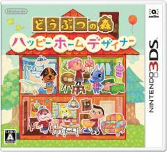 【新品】【ゲーム】【3DS ソフト】どうぶつの森 ハッピーホームデザイナー CTR-R-EDHJ【2500円以上送料無料】