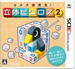 中古ゲーム/ 3DS ソフト / カタチ新発見! 立体ピクロス2 CTR-P-BBPJ 2500円以上送料無料