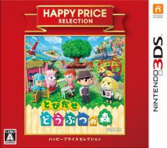 中古ゲーム/ 3DS ソフト / ハッピープライスセレクション とびだせ どうぶつの森 CTR-2-EGDJ 2500円以上送料無料