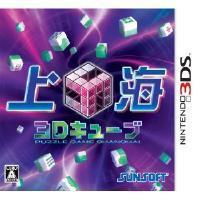 中古ゲーム/ 3DS ソフト / 上海3Dキューブ CTR-P-ASHJ 2500円以上送料無料