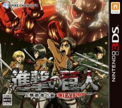 中古ゲーム/ 3DS ソフト / 進撃の巨人〜人類最後の翼〜CHAIN CTR-P-BG2J 2500円以上送料無料