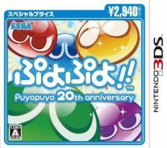 【新品】【ゲーム】【3DS ソフト】ぷよぷよ!!(廉価版) CTR-2-AP2J【2500円以上送料無料】