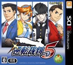 中古ゲーム/ 3DS ソフト / 逆転裁判5 CTR-P-AGKJ 2500円以上送料無料