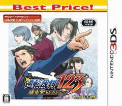 中古ゲーム/ 3DS ソフト / 逆転裁判123成歩堂(なるほどう)セレクションBest Price! CTR-2-BHDJ 2500円以上送料無料