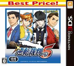 【新品】【ゲーム】【3DS ソフト】逆転裁判5 Best Prics! CTR-2-AGKJ【2500円以上送料無料】