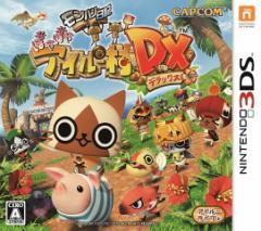 中古ゲーム/ 3DS ソフト / モンハン日記 ぽかぽかアイルー村DX  CTR-P-BARJ 2500円以上送料無料
