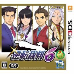 中古ゲーム/ 3DS ソフト / 逆転裁判6 CTR-P-BG6J 2500円以上送料無料