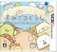 【新品】【ゲーム】【3DS ソフト】すみっコぐらし おみせはじめるんです CTR-P-BSVJ【2500円以上送料無料】