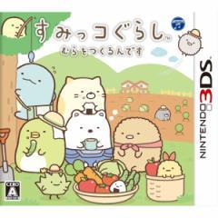 中古ゲーム/ 3DSソフト / すみっコぐらし むらをつくるんです CTR-P-BVSJ 2500円以上送料無料