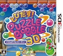 中古ゲーム/ 3DS ソフト / とびだす!パズルボブル 3D CTR-P-ABBJ 2500円以上送料無料