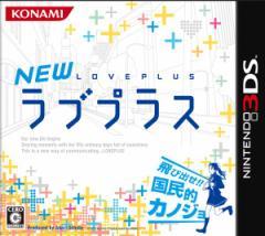 中古ゲーム/ 3DS ソフト / NEWラブプラス CTR-P-ALPJ 2500円以上送料無料
