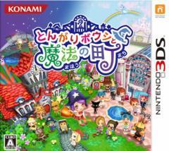 中古ゲーム/ 3DS ソフト / とんがりボウシと魔法の町 CTR-P-AVCJ 2500円以上送料無料