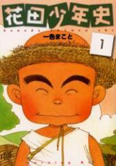 【中古】【古本】新装版 花田少年史   1/一色 まこと 著【コミック 講談社】
