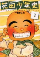 【中古】【古本】新装版 花田少年史   2/一色 まこと 著【コミック 講談社】