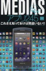 【中古】【古本】MEDIASユーザーのためのアプリ245 これさえ知っておけば間違いない!!/【コンピュータ 三才ブックス】