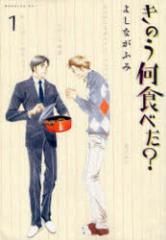 【中古】【古本】きのう何食べた? 1/よしながふみ/著【コミック 講談社】