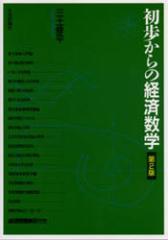 【中古】【古本】初歩からの経済数学/三土修平/著【経済 日本評論社】