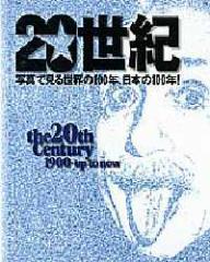 【中古】【古本】20世紀 写真で見る世界の100年、日本の100年!/【人文 集英社】