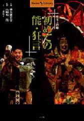 【中古】【古本】初めての能・狂言/山崎有一郎/監修 三浦裕子/文【芸術 小学館】
