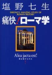 【中古】【古本】痛快!ローマ学 Shiono's amazing study of Roman history/塩野七生/著【人文 集英社インターナショナル】