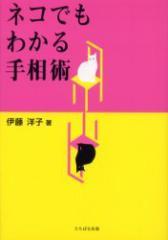 【中古】【古本】ネコでもわかる手相術/伊藤洋子/著【趣味 たちばな出版】